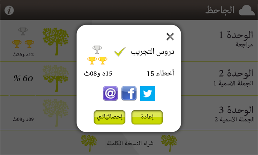 玩教育App|Al Jahiz for Arabic free免費|APP試玩