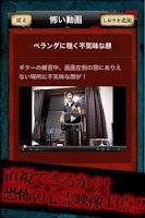 Screenshot of 【閲覧注意】マジやば!怖い話2015〜ホラー心霊500連発