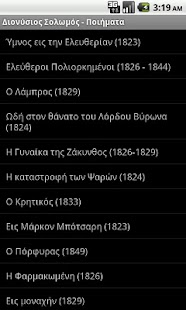 Dionysios Solomos Poems - screenshot thumbnail