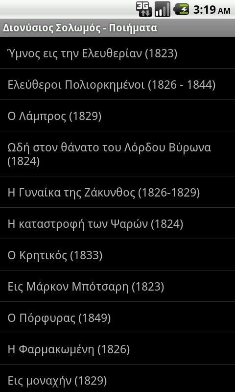 Dionysios Solomos Poems- screenshot