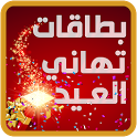 Eid 2014 Greeting Cards icon