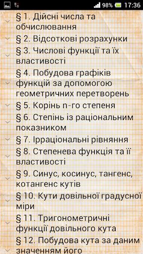 ГДЗ 10 Бурда М.І. математика