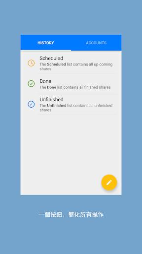 MShare - 一鍵批量分享信息到社交平台