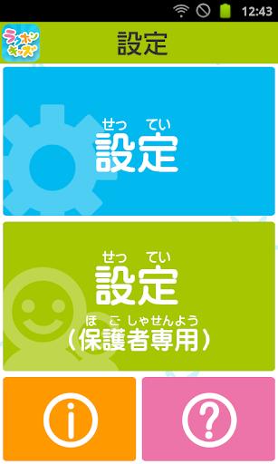 免費下載個人化APP|ラクホンキッズ app開箱文|APP開箱王