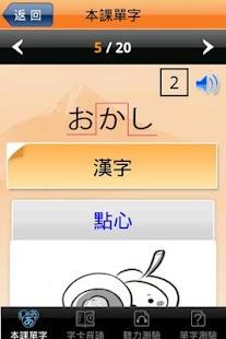 玩教育App|和風日本語入門1-發音單元 完整版免費|APP試玩
