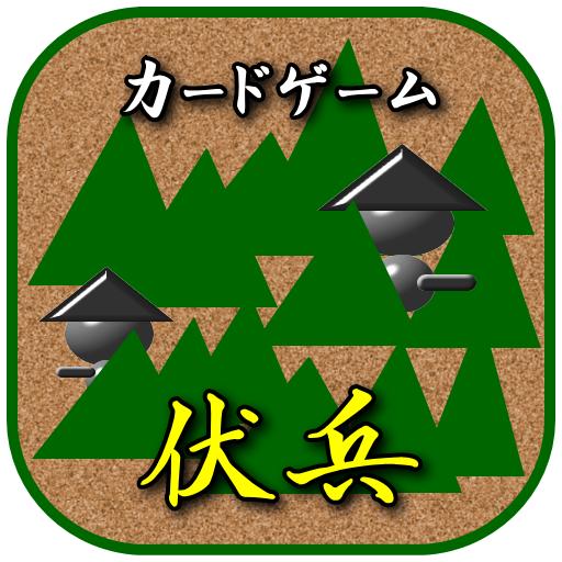 カードゲーム伏兵 紙牌 LOGO-玩APPs