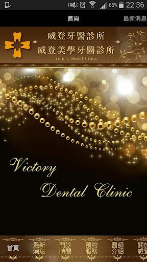 威登牙醫 威登美學牙醫診所