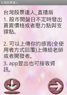 台灣好直播電視 - Android Apps on Google Play