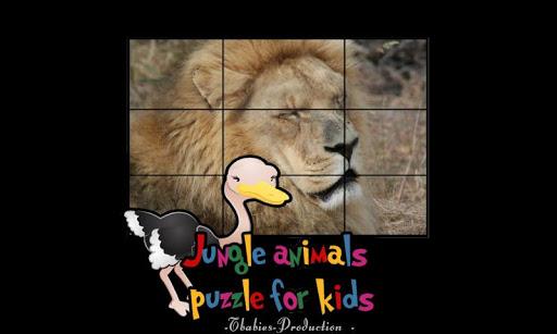 丛林拼图儿童