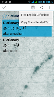 Tamil English Dictionary- screenshot thumbnail