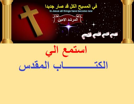 الانجيل مسموع-المرشد الامين