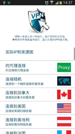 VPN一鍵服務