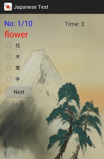 Mina no Nihongo Test