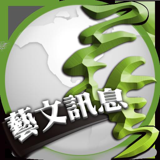 商業App|全球藝文訊息 LOGO-3C達人阿輝的APP