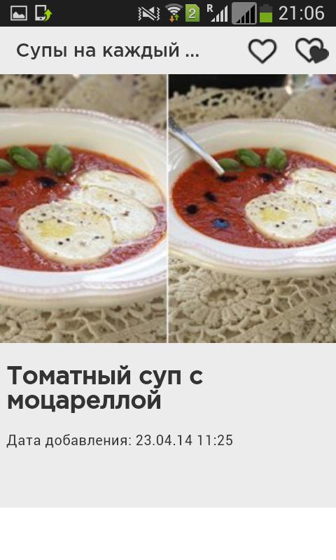 рецепты супов на каждый день с фото