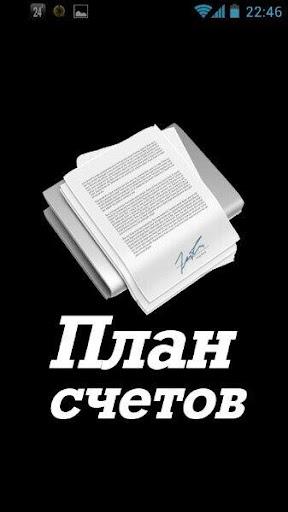План Счетов Россия