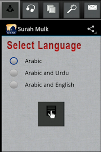 Surah Mulk with mp3- screenshot thumbnail