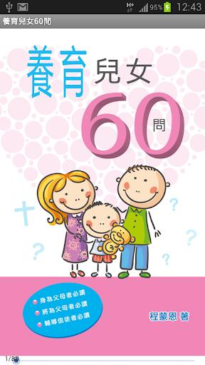 養育兒女60問 試閱版