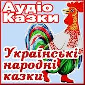 Українські народні аудіо казки
