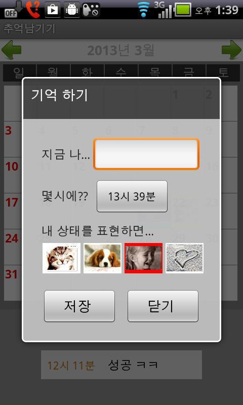 추억 남기기 - screenshot