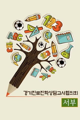 경기진로교사협의회-서부 경기진로교사협의회