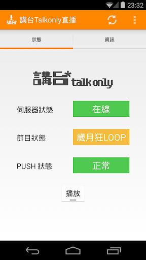 講台 Talkonly 直播