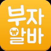 부자알바 - 유흥알바