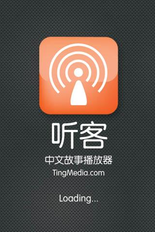 TingMedia Chinese Audiobooks - screenshot