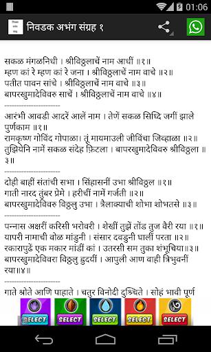 Marathi Nivadak Abhang