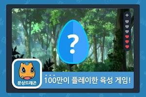 Screenshot of 문상 드래곤 - 100만이 플레이한 육성 게임!