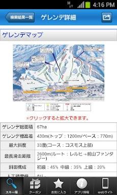 スキー場・積雪情報 POPSNOWのおすすめ画像2
