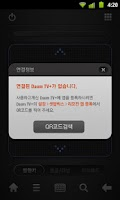 Screenshot of 다음 TV 플레이 - Daum TV Play(리모컨앱)
