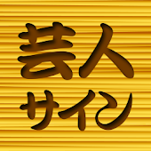 よしもと芸人サインコレクション ~東京編~