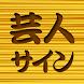 よしもと芸人サインコレクション ~東京編~ Android