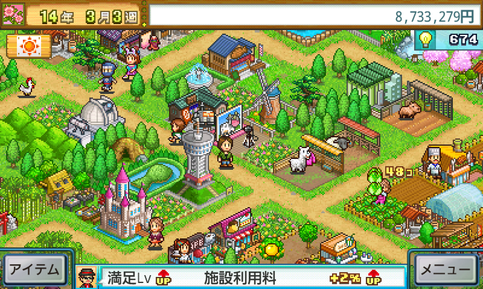 大空ヘクタール農園 screenshot #14