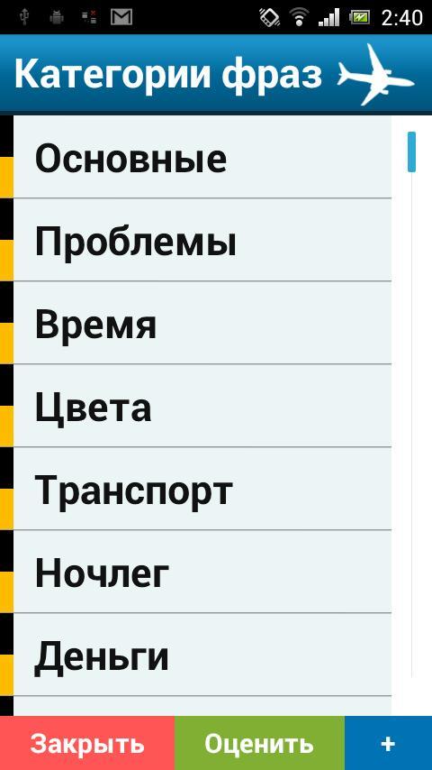 приложение английский для смартфона остальном отношении