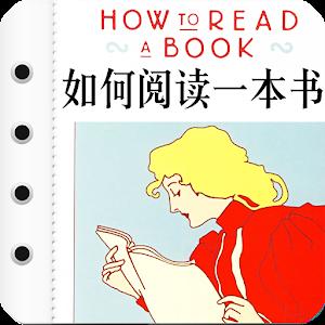 如何阅读一本书 4.47