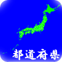 Japan Prefectures Free icon