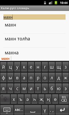 Калмыцко-Русский словарь - screenshot