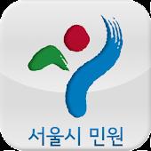 서울시모바일민원