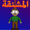 Arabic Hangman icon