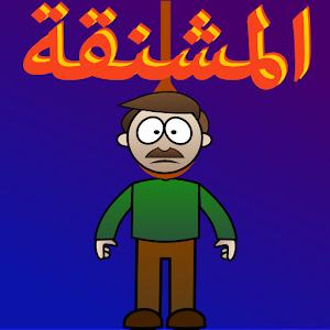 Arabic Hangman APK