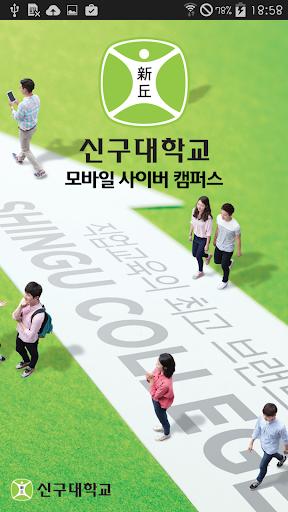 신구대학교 모바일 사이버캠퍼스