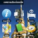 ยินดีต้อนรับสู่ร้อยเอ็ด icon