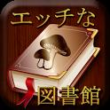 【エロ2chまとめ】エッチな図書館 ~毎日更新激エロまとめ~ icon