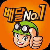 배달넘버원 (빠른 자동 주문 수신 앱)