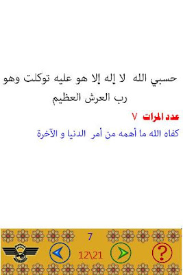 اذكار الصباح والمساء مجانا - screenshot