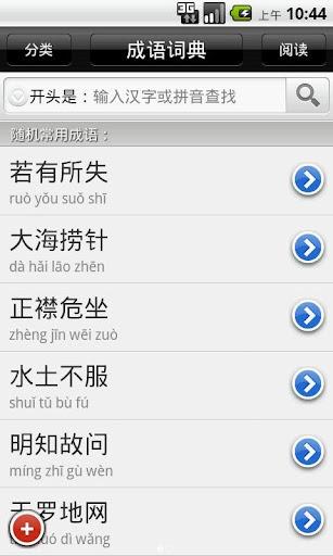 成語大全-成語故事-成語詞典-四字成語-成語接龍-2345成語大全-2345.com