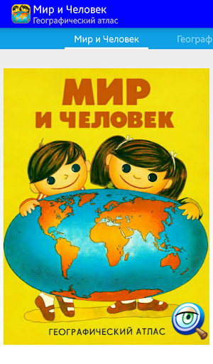 Мир и Человек. Free