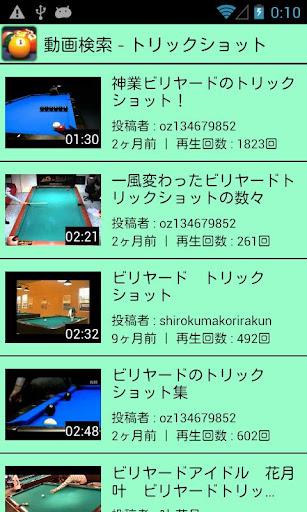 ビリヤード動画